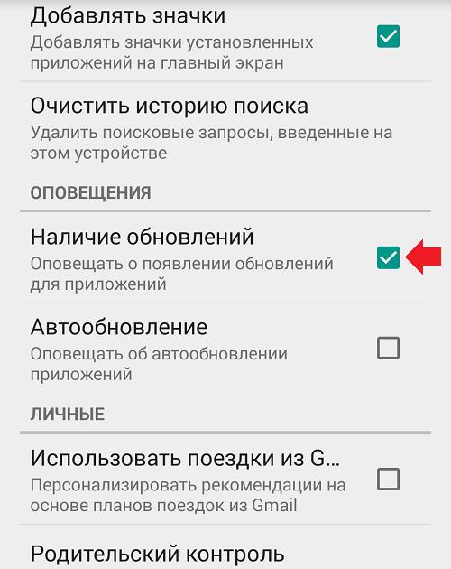 Андроид автоматическая установка приложений