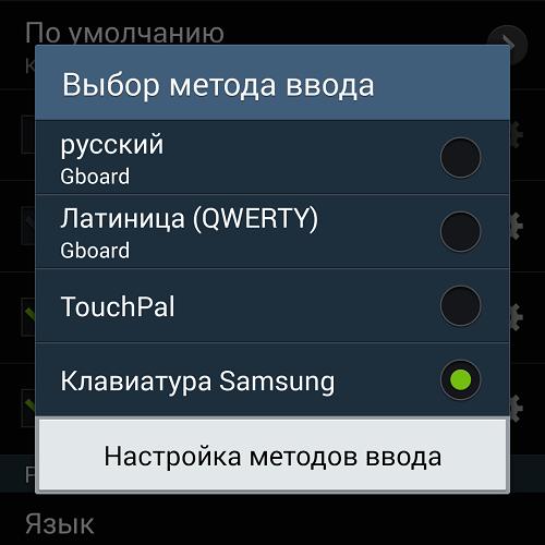 Как в гта сан андреас вводить коды на андроиде