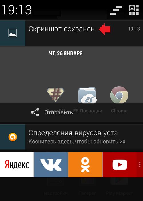 Как на смартфоне флай сделать скриншот экрана