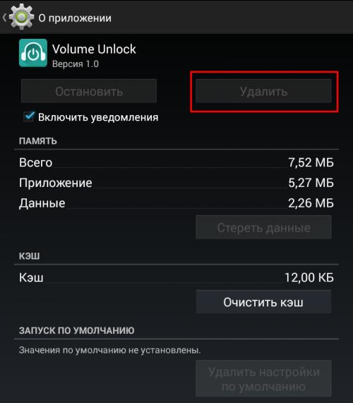 запрет на удаление приложений android