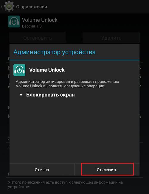 как удалить приложения которые не удаляются android