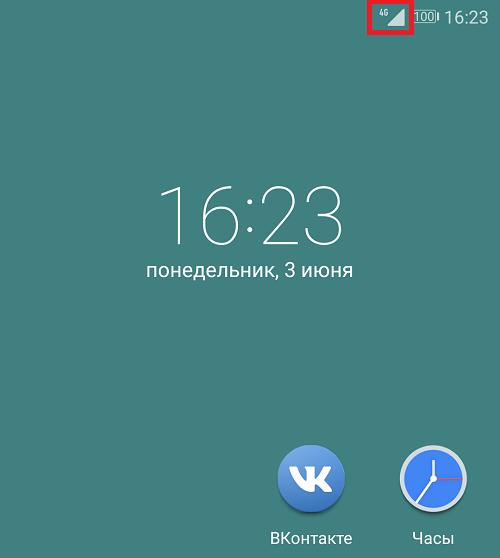 не работает передачи данных андроид