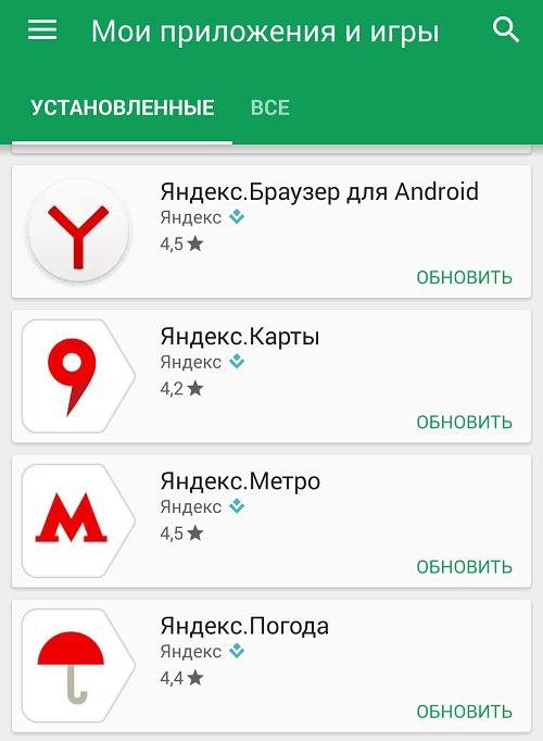 Нужно ли обновлять по на андроид отзывы