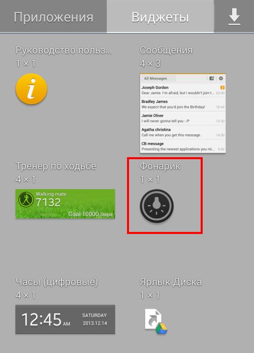 Программу фонарик для самсунга андроид