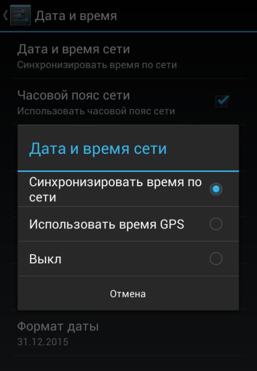 переустановка Google Play img-1