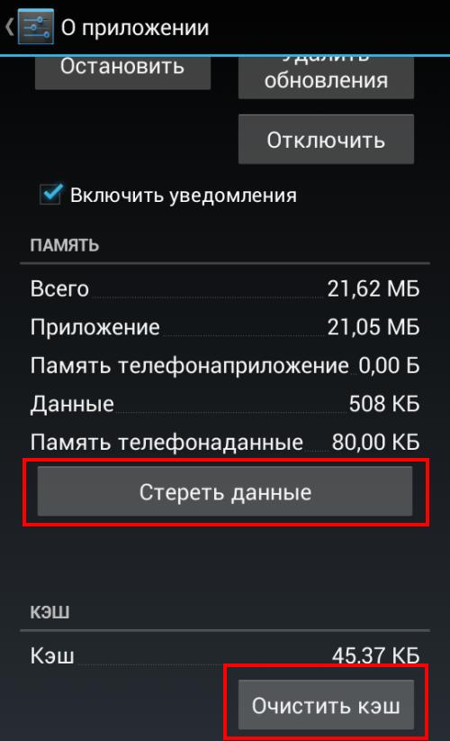 переустановка Google Play - фото 5