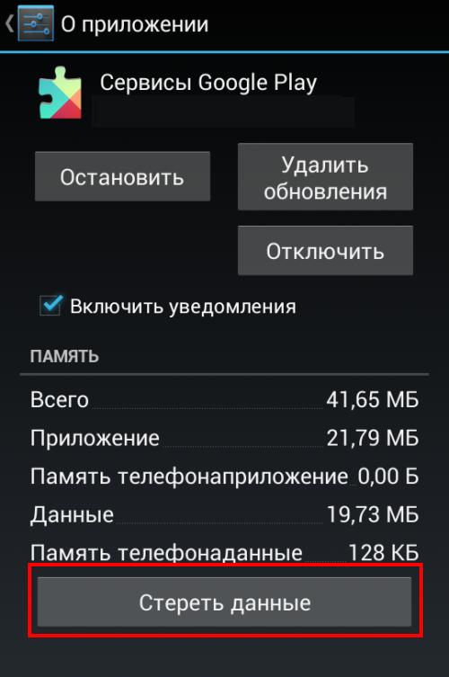 переустановка Google Play - фото 4