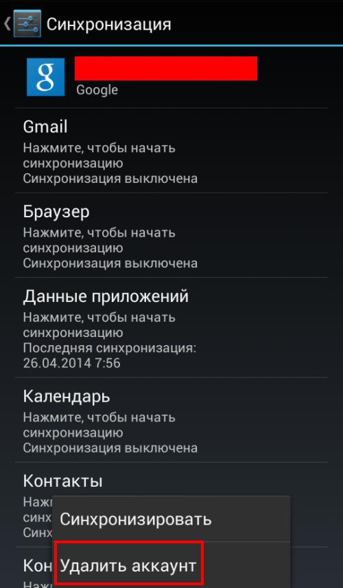 переустановка Google Play - фото 2