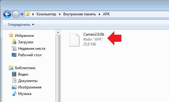 расширение файла apk