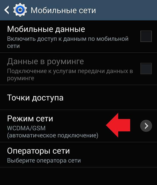 Как сделать чтобы андроид не отключался 937