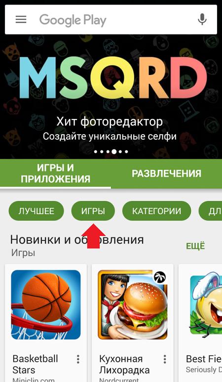 Скачать игры сега на планшет андроид