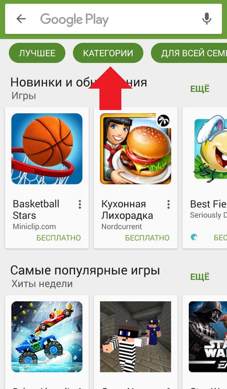 Как приложение из google market