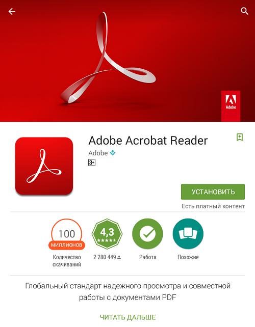 Djvu reader для symbian скачать