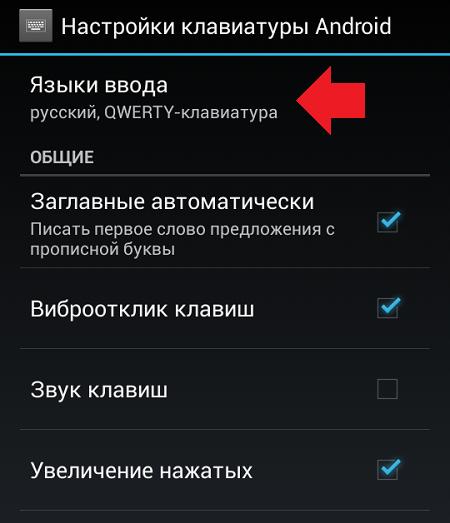 Как сделать клавиатуру на android 182