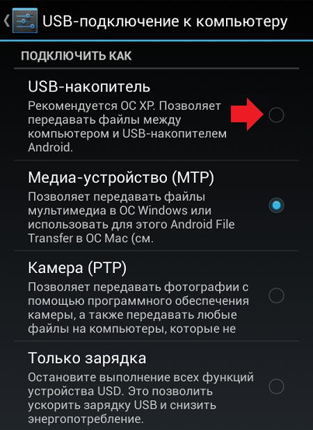 Как Подключить Android К Компьютеру Через Usb - фото 11