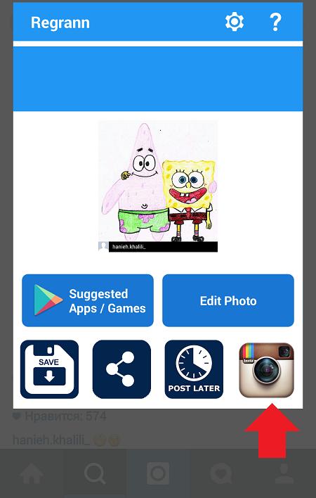 Как сделать топ фото в инстаграм