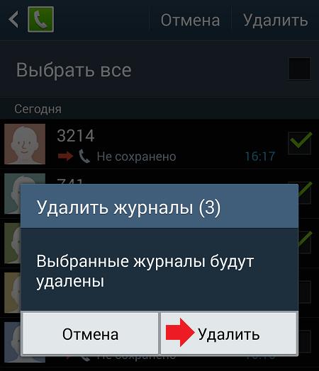 Как посмотреть удаленные на телефоне андроид