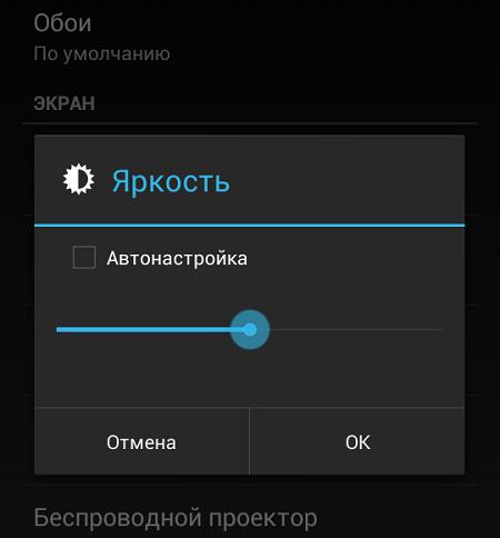 Как сделать ярче экран на телефоне