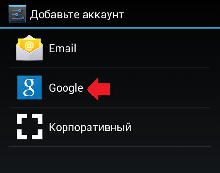 приготовления где в настройках гугл добавить аккаунт диска (удаление бардюрки)