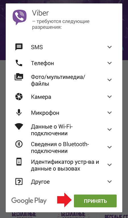 Скачать Приложение Вибер На Телефон Андроид Бесплатно На Русском Языке - фото 5