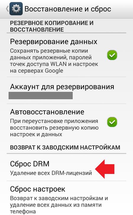что такое drm лицензия на андроид