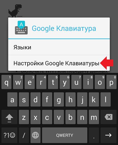 Как сделать клавиатуру на android 148