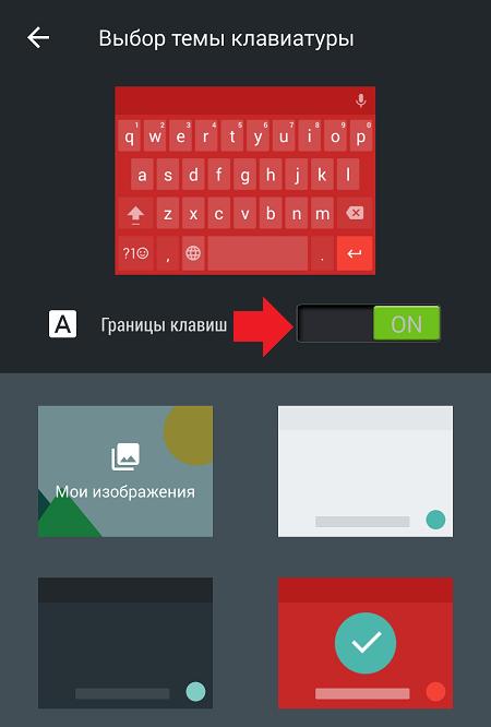 Как менять цвет клавиатуры