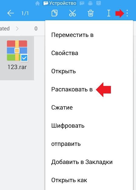 Программа Для Открытия Файлов Арк - gadgetbook