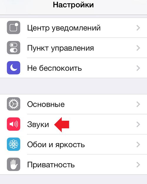 Как выключить вибрацию на айфоне