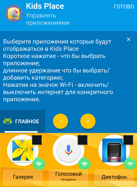 Родительский контроль на смартфонах как выбрать нужное приложение