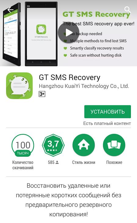 43d0fb153dfd В принципе, вы можете использовать любое другое приложение для восстановления  СМС, сути это не меняет.