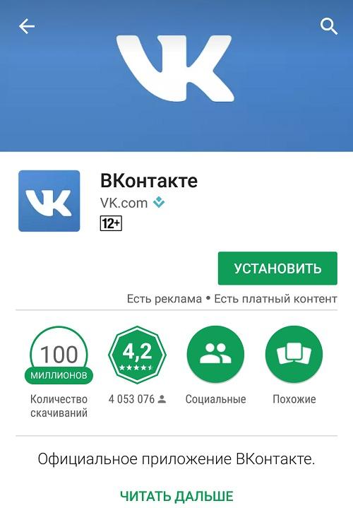 почему приложение вк не загружает фото