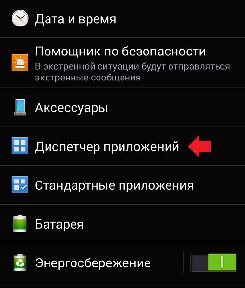 Где находятся номера телефонов в андроиде