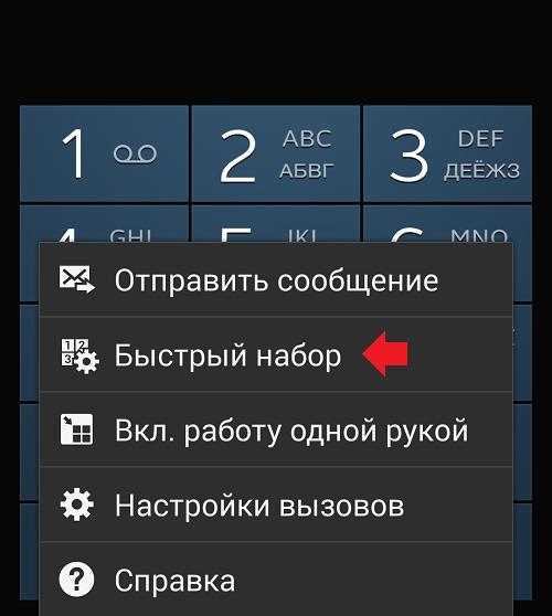 Приложения на андроид быстрый набор