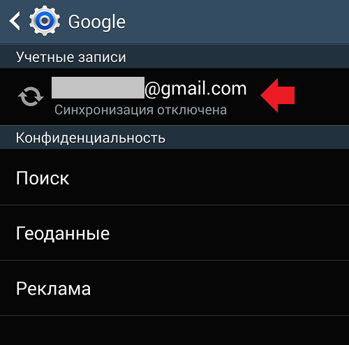 Как сделать бекап устройства android фото 906