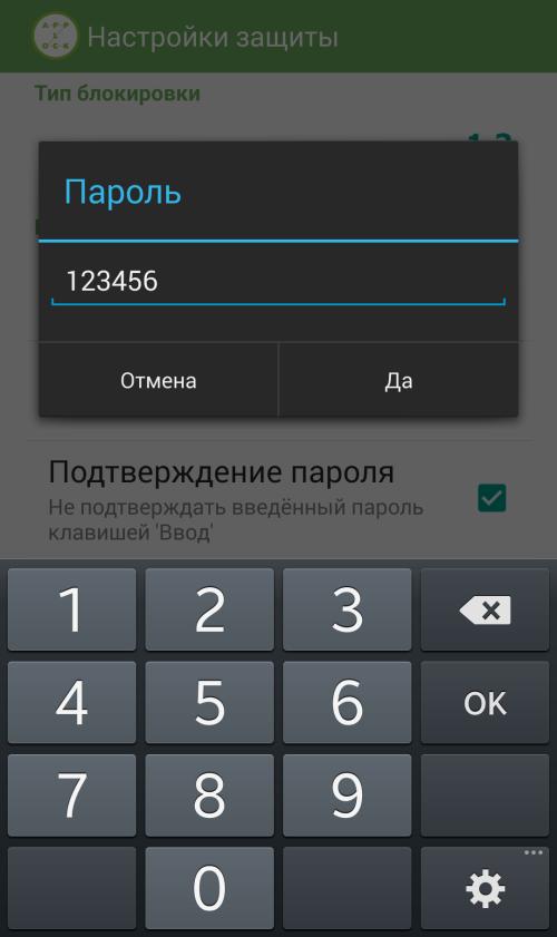 этой пароль на телефоне фото самсунг раки