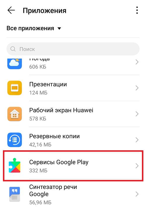 невозможно переместить приложение недостаточно места