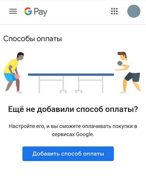 Как запустить, google, play, маркет - Cправка