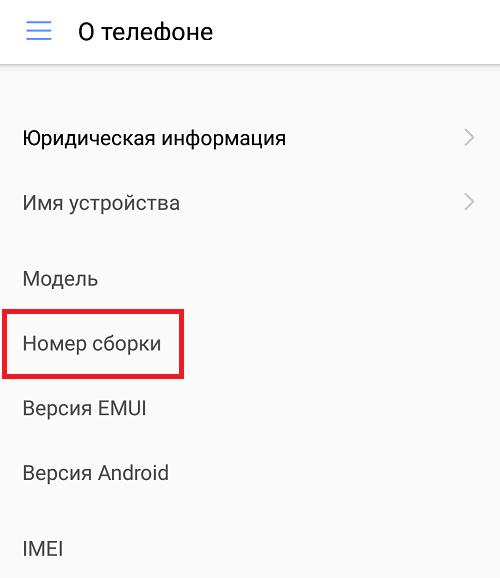 Как включить отладку по usb на самсунг. Как включить режим «Отладка USB» в Galaxy S9 и S9 Plus
