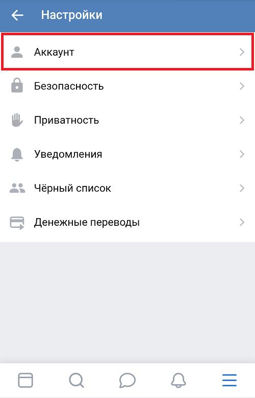 официальный сайт как удалить страницу с телефона казино