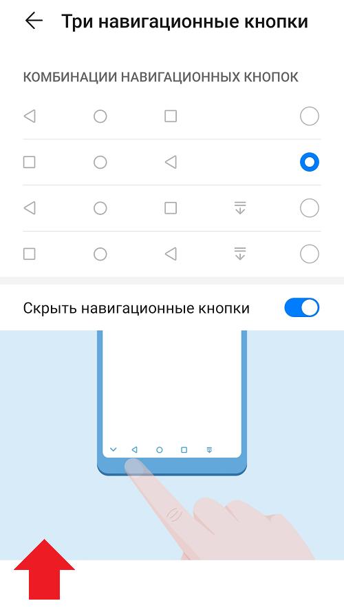 Как убрать кружок (кнопку навигации) на экране Honor и Huawei